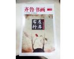 济南书画期刊
