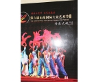 山东艺术节画册