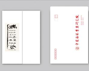 中国海林书院信封