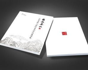 三里美术馆画册
